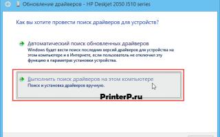 Драйвер для HP LaserJet 1100 + инструкция