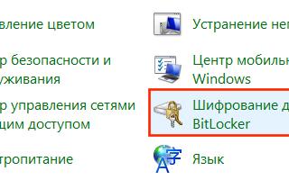 Включить шифрование BitLocker без совместимого TPM