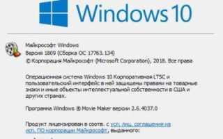 Обзор и установка Movie Maker (Киностудия Windows Live) на Windows 10