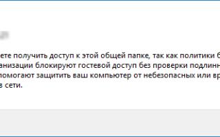 Гостевой доступ без проверки подлинности windows 10