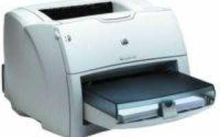 Драйвер для HP LaserJet 1300 + инструкция