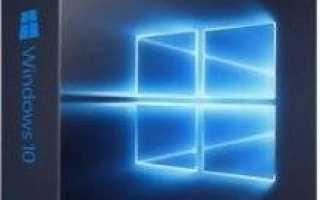 Активированная Windows 10 32bit и 64bit