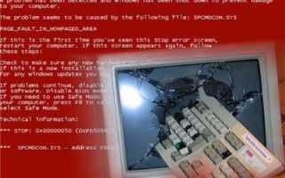 Как исправить Windows 10, запуск красных экранов / запуск синего экрана —>