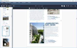 Бесплатные программы для просмотра и редактирования pdf