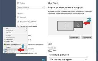 Быстрая смена экрана в Windows 10