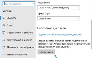 Что делать, если Windows 10 не видит второй монитор