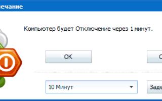 Таймер выключения компьютера для Windows 10