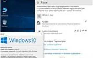 Windows 10 Language Pack (Direct Download Links 2019)