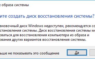 Автоматическое резервное копирование средствами Windows 10