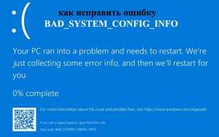 Ошибка BAD SYSTEM CONFIG INFO в Windows 10 – как исправить?