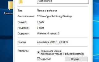Как показать и скрыть системные файлы и папки Windows 10