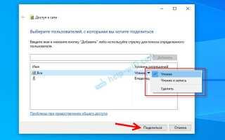 Как открыть доступ к компьютеру по локальной сети Windows 10