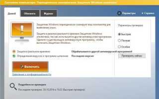 Надо ли ставить антивирус на Windows 10