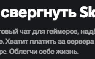 Cкачать Дискорд — официальный сайт — русская версия
