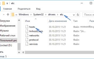 Файл hosts в Windows: где найти и как отредактировать