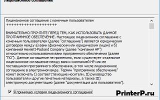 Скачать драйвер для принтера HP LaserJet P1505 бесплатно