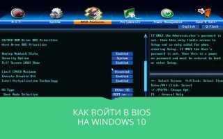 Как войти в Биос на Windows 10?