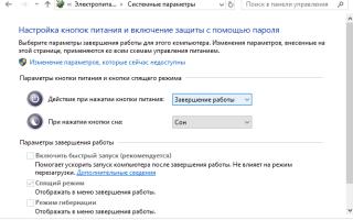 Как выключить компьютер на ОС Windows 10