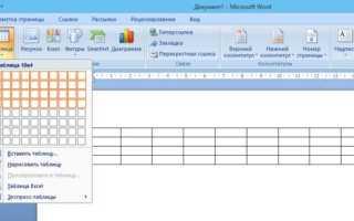 Как создать таблицу в Word – несколько способов
