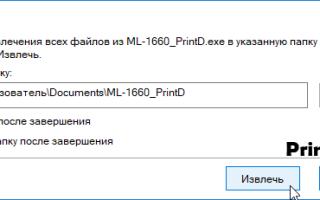 Скачать драйвер Samsung ML 1660 бесплатно