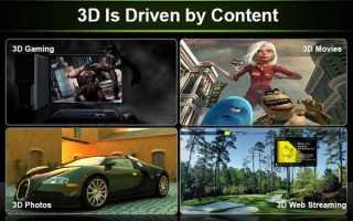 Поддержка NVIDIA 3D Vision завершится в апреле 2020