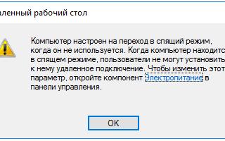 Использование Microsoft Remote Desktop (удаленное управление компьютером)