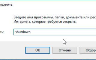 Как заставить Windows 10 завершить работу