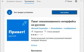 Как установить языковой пакет для Windows 10 из *.cab файла