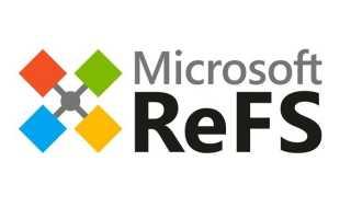 Как отключить или включить ReFS или Resilient File System под Windows 10