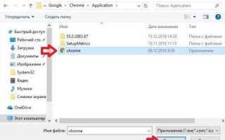 Добавляем программу в исключения в брандмауэре Windows 10
