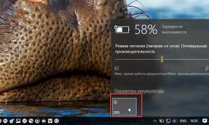 Как изменить яркость экрана в windows 10