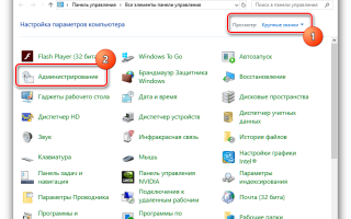Инструменты Windows 10 для администрирования.
