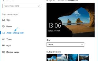 Как поменять заставку при включении компьютера windows 10