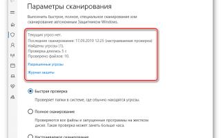 Сканирование Windows 10 на вирусы через командную строку