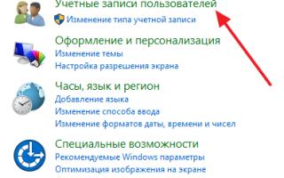 Как изменить имя пользователя (учетной записи) в Windows 10