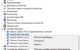 Новая жизнь WiFi адаптера Intel 5150 AGX (и ему подобных)