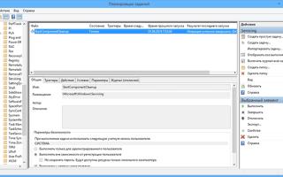Очистка папки WinSxS в Windows 10, 8 и Windows 7