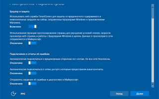Настройка безопасности Windows 10 (отключение шпионских модулей)