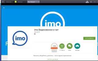 Имо скачать бесплатно на компьютер Windows 10