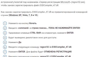 Как исправить ошибку d3dcompiler_47.dll в Windows 10