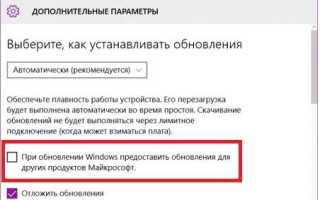 Где находится центр обновления Windows 10