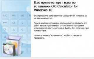 Старый, классический калькулятор для Windows 10