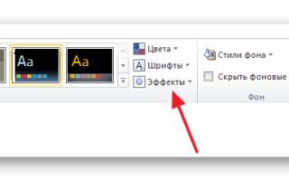 Быстрый способ создания презентации на компьютере