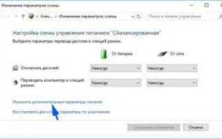 Windows 10 меняется яркость на ноутбуке