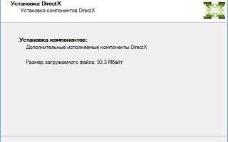Установить компоненты DirectX 12 для Windows 10