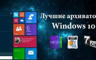 Обзор бесплатных архиваторов на Windows 10