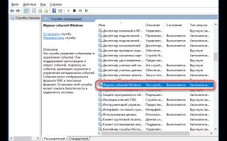 0X8007042c windows 10 не работает обновление
