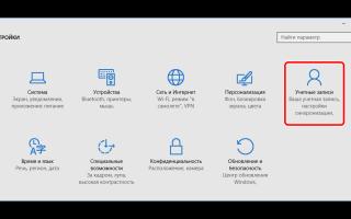Как создать нового пользователя в Windows 10