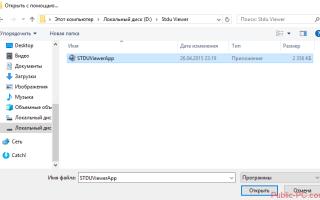 Как назначить программу по умолчанию в Windows 10?