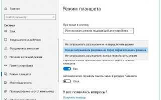 Как включить и настроить режим планшета Windows 10